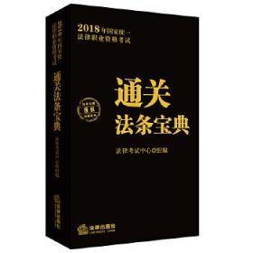 司法考试2018 国家统一法律职业资格考试:通关法条宝典