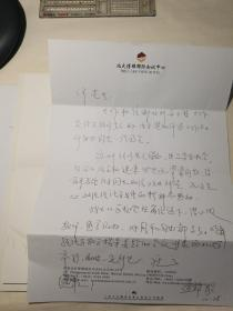 当代著名经济学教授博导逄锦聚先生信札