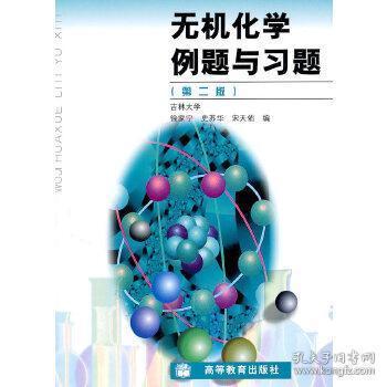 无机化学例题与习题(第2版)