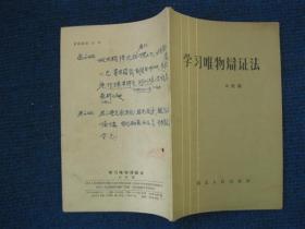 学习唯物辩证法(65年1版1印)