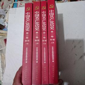 中国共产党历史:第一卷(1921—1949)(全二册):1921-1949,第二卷(1949一1978)(全二册)
