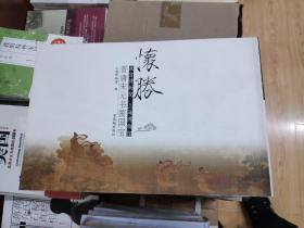 怀胜:晋唐宋元书画国宝