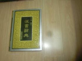 汉书辞典(精装)