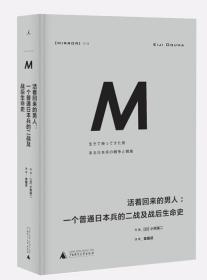 理想国译丛018: 活着回来的男人: 一个普通日本兵的二战及战后生命史 [日] 小熊英二 著