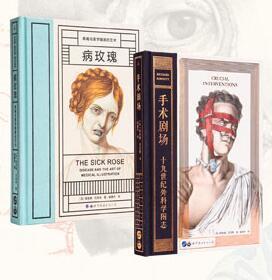 病玫瑰 手术剧场套装 手术两百年 病态美学 科普 人类学 画册 书 理想国