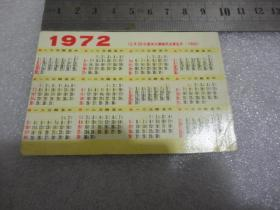 文革年历卡《赠给伟大的中国人民解放军》1972年鞍山市革命委员会【07】