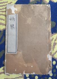 稀见僻书:光绪甲辰(1904年)江阴季氏栩园藏板《百衲琴》,线装一册全,此版本为孔网仅见