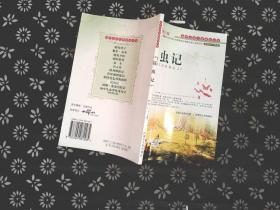 昆虫记-初中生语文新课标必读