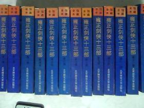 雍正剑侠十三部【1-13册 ,全13册 】一版一印