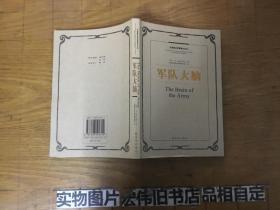 军队大脑:外国著名军事著作丛书