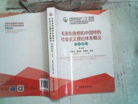 毛泽东思想和中国特色社会主义理论体系概论学习指导(第5版)