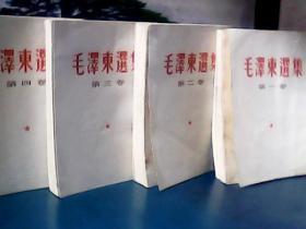 毛泽东选集 (全4卷) 繁体、竖版