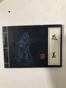 连环画:水浒传人物之晁盖