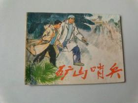 连环画64开文革小人书矿山哨兵