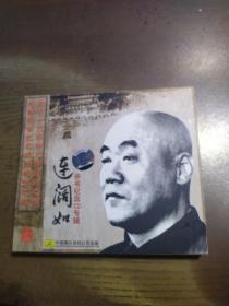 连阔如:评书纪念CD专辑(辕门射戟/鲁达除霸)