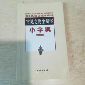常见文物生僻字小字典