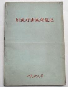 68年油印:《针灸疗法临床笔记》北京中医医院针灸科名老中医陈培源针灸经验,各种病症发病机制、症状、治疗等。
