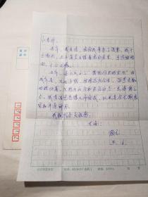 安徽著名书画家顾元信札