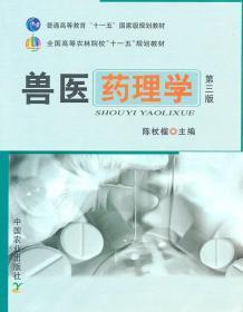 特价 | 清仓  兽医药理学(第三版) 9787109134096 陈杖榴 主编
