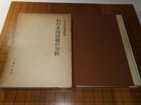 【日本原版围棋书】我的本因坊战分析