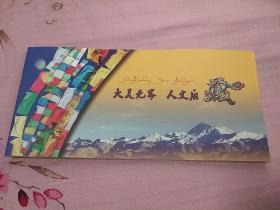 西藏明信片册 10张 带邮票