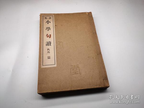 训点小学句读 内外篇 二册合订全本 古香堂藏版 和刻本