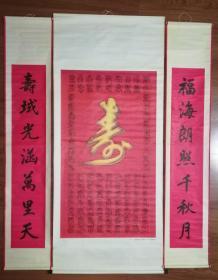 二号中堂画:刘健书《百寿图》 彭英科书《福海朗照千秋月 寿域光涵万里天》老库存