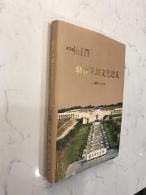 烟台区域文化通览-牟平卷
