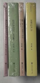 杨小凯作品:《经济学原理》《发展经济学》《新兴古典经济学与超边际分析》《基于专业化递增报酬的分工理论》(四本合售 首发)