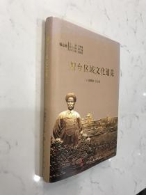 烟台区域文化通览-福山卷