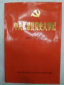 中共长清党史大事记:1922-1949