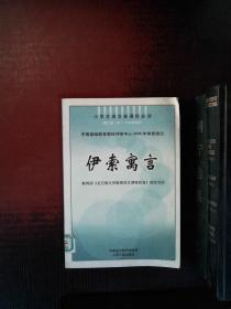小学生语文新课标必读:伊索寓言