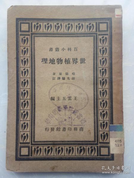 百科小丛书: 世界植物地理