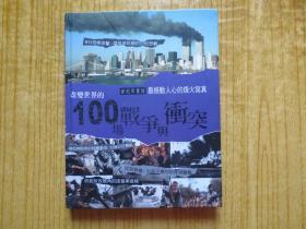 改变世界的100场战争与冲突:最撼动人心的烽火写真