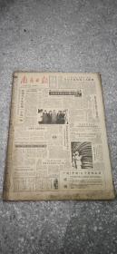 南方日报   1990 年5月1日-31日 (原版报合订)