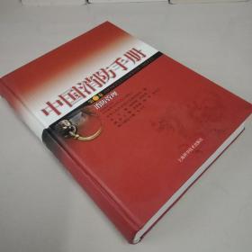 中国消防手册 第二卷 消防管理   精装