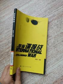 国际谍报战