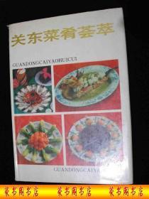 1990年出版的----16开精装大本----有彩图---【【关东菜肴荟萃】】----7248册----稀少