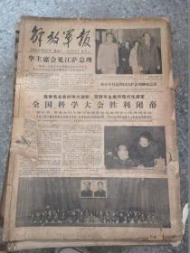 解放军报1978年4月1-30合订 原版报