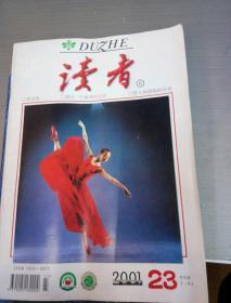 读者2001年23