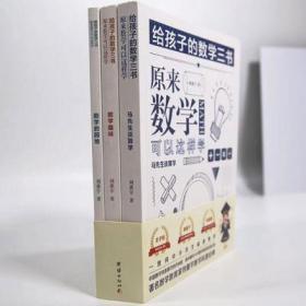 原来数学可以这样学 给孩子的数学三书初中小学 刘薰宇的书全3册
