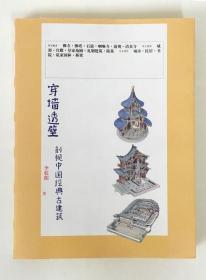 穿墙透壁 剖视中国经典古建筑 李乾朗著 精细的手绘线图与大量的 摄影图片,归纳整理中国古建筑之基本欣赏知识!