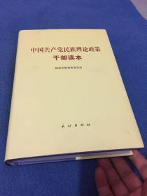 中国共产党民族理论政策干部读本