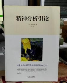 精神分析引论 西格蒙德·弗洛伊德 著;周丽 译 武汉出版社 9787543082670