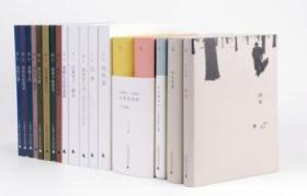 木心文学作品全集共计18册(含《豹变》)理想国 木心文学作品全集