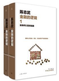 理想国| 金融的逻辑系列(两册)(新版) 陈志武 金融的逻辑1:金融何以富民国强 + 金融的逻辑2:通往自由之路