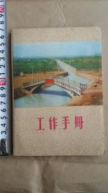 工作手册(文革、未使用)