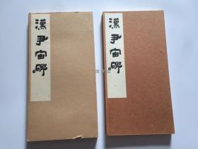 汉 尹宙碑   西东书房 珂罗版精印 昭和48年 1973年