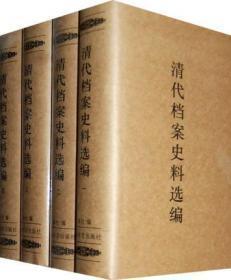 清代档案史料选编(大32开精装 全四册)