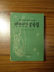 延边民间文学集(朝鲜文)